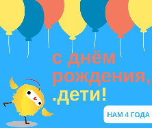 .ДЕТИ domain celebrates its fourth anniversary