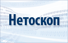 .ДЕТИ domain safely protected by Netoscope
