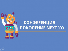 First results of Children's Runet survey